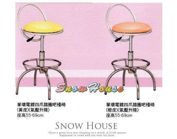 ╭☆雪之屋居家生活館☆╯P622-01單環電鍍四爪踏圈吧檯椅(2張賣場)