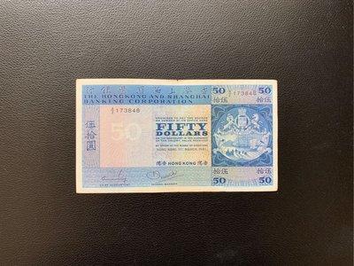 (1981籃精靈)香港上海匯豐銀行 1981年 伍拾元 ($50) 號碼:A/2 173848