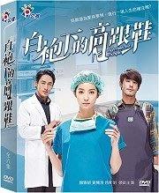 <<影音風暴>>(公視1406)白袍下的高跟鞋-精裝版 DVD 全6集 賴雅妍、黃騰浩(下標即賣)48