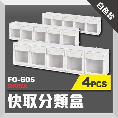 【小猴子】FO-605(4入組)【白色款】快取分類盒系列