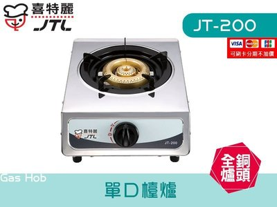 JT-200 單口檯爐 全銅爐頭 正三環 除油煙機 烘碗機 瓦斯爐 廚具 櫻花 喜特麗 檯面 系統廚具 JV