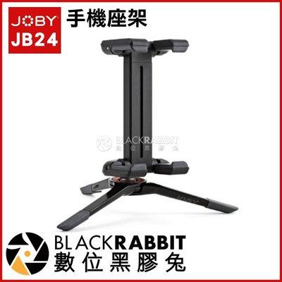 數位黑膠兔【 JOBY JB24 手機座架 GripTight One Micro Stand 】 手機架 手機底座
