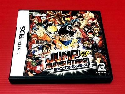 ㊣大和魂電玩㊣任天堂NDS遊戲 JUMP 超級群星會 {日版}編號:I2