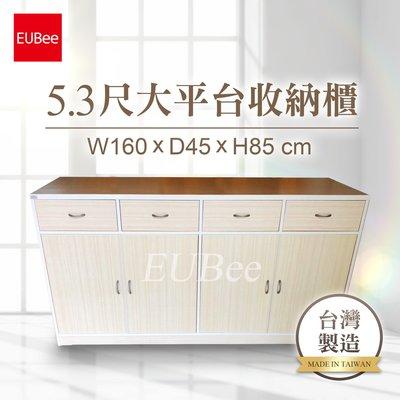 【優彼塑鋼】5.3大平台收納櫃/南亞塑...