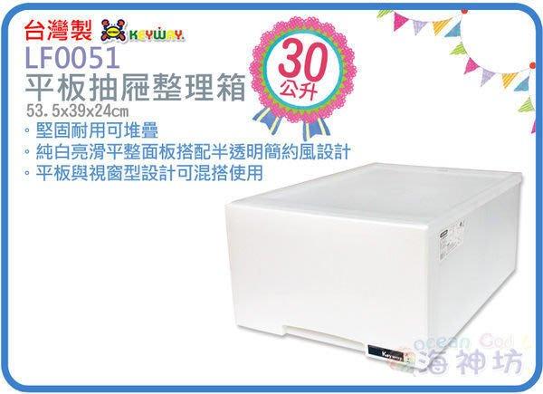 =海神坊=台灣製 KEYWAY LF0051 單層櫃 平板抽屜整理箱 收納箱 收納櫃 置物箱 30L 3入1350元免運