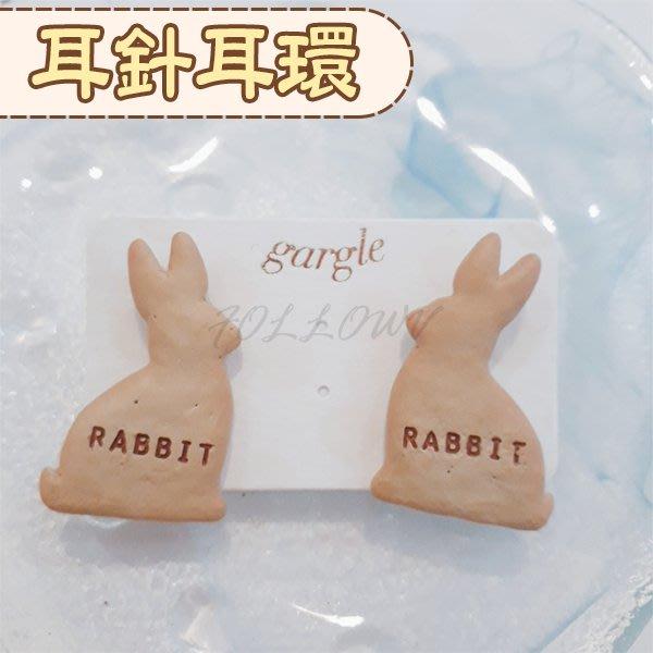 *FollowV*日本飾品《現貨》gargle 日系甜美風 動物兔子造型 甜點餅乾 耳針耳環 絕版