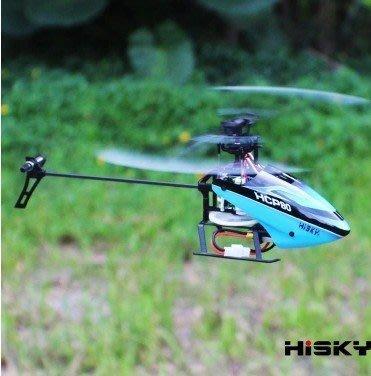 【易發生活館】HISKY HCP80V2直升機 3/6軸可切換 3D練習機 航模入門機 【預定】 益智 送朋友 送小孩