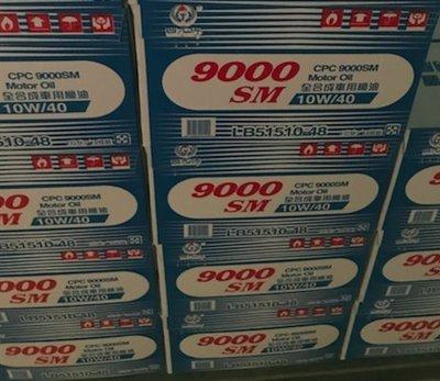 【中油 CPC 國光牌】9000、SM、10W40,全合成車用機油,12瓶/箱