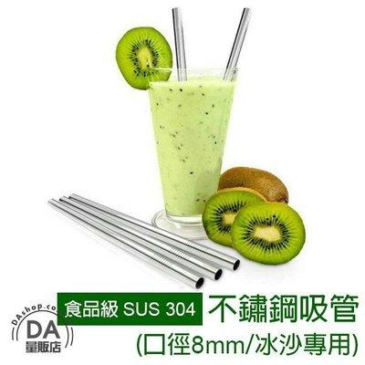 【304 不鏽鋼 吸管】環保 食品級 ...