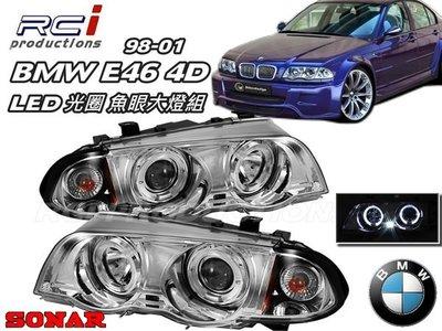 RC HID LED專賣店 BMW E46 4D 98 00 01  LED 光圈 單近魚眼大燈 E46 四門 大燈