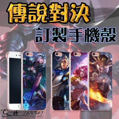 Q特 傳說對決【GA10】客製化手機殼 iPhone Xs、Xs Max、XR、iPhone X、i8、i7、i6s