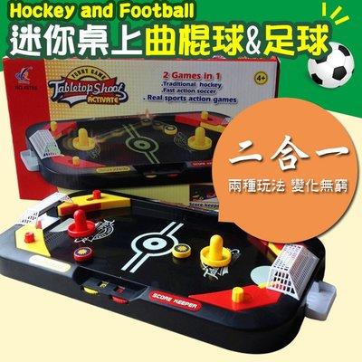 桌遊款 迷你桌上型 曲棍球&足球 二合...