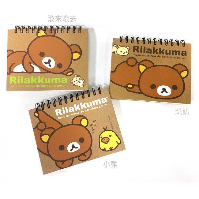 拉拉熊 Rilakkuma 懶懶熊 SAN-X 5格式橫條筆記本 日曆 行事曆 記事本 韓