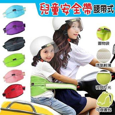 兒童安全腰帶 | 23番 機車兒童安全帶 夏季透氣加長可調節 防摔防走失 防護帶