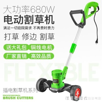 家用電動割草機打草小型多功能除草神器插電草坪機鋰電充電剪草機 220V