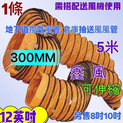 一條 12吋 抽送風機管 5M 風管 伸縮 換氣管 尼龍伸縮風管 鼓風機 專用風管 5米 排風 送風管 排風管 鼓風管