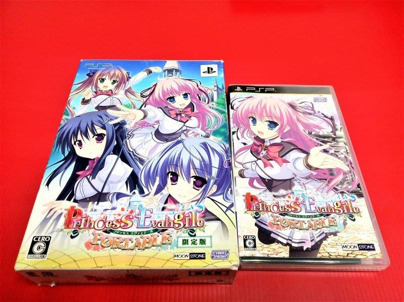 ㊣㊣大和魂電玩㊣ PSP Princess Evangile 限定版 {日版}編號:W5---掌上型懷舊遊戲