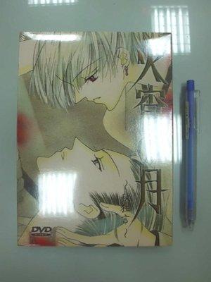 6980銤:B9-4cd☆~全新未拆~『火宵之月 (DVD)』《博英社》