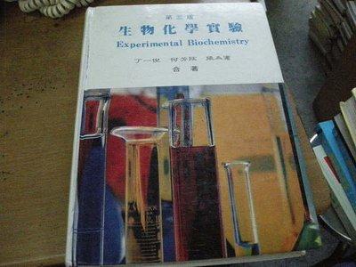 買滿500免運&- 《生物化學實驗 = Experimental Biochemistry》9579426023│茂昌│何芳陔
