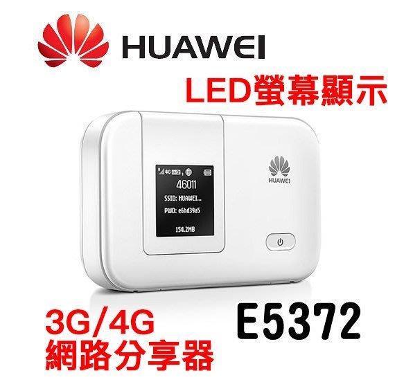 華為 E5372s-32 4G wifi 分享器 行動網卡 E5573 E5372 E5786 e5577 mf910