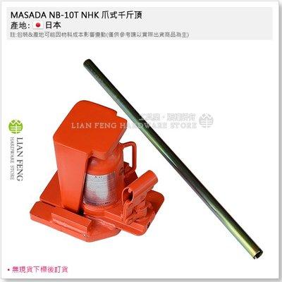 【工具屋】*含稅* MASADA NB-10T NHK 爪式千斤頂 低型 10T MHB-10 搬運工具 工廠 千金頂
