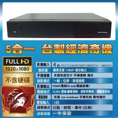 台灣製 台中可自取 4路數位監視主機 支援最高1080P 攝影機 手機連線 AHD/CVI/TVI/IPCAM/異地備份