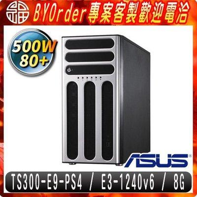 【阿福3C】ASUS 華碩 TS300-E9-PS4 商用伺服器(E3-1240v6/8G/DVDRW/500W/3Y)