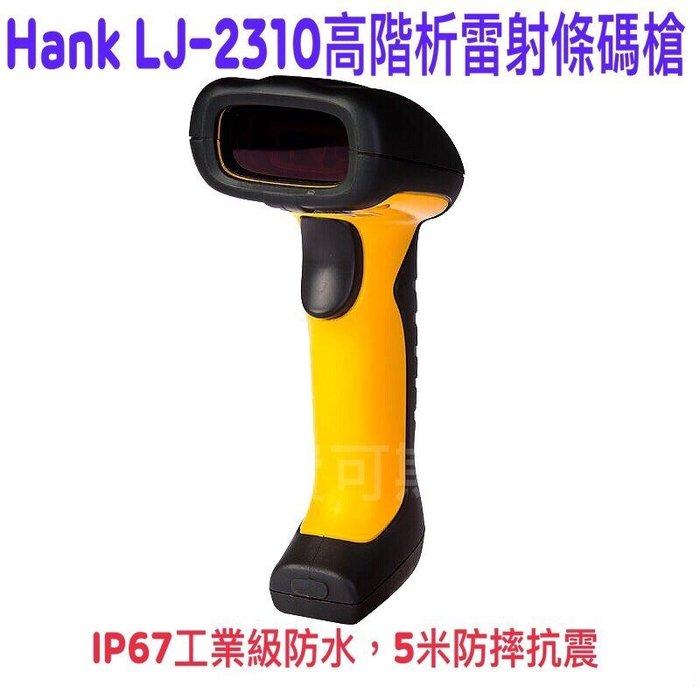 【費可斯】Hank LJ-2310ㄧ維雷射3MIL高解析POS條碼槍(IP67工業級防水5米抗摔防震)免運費*含稅價*