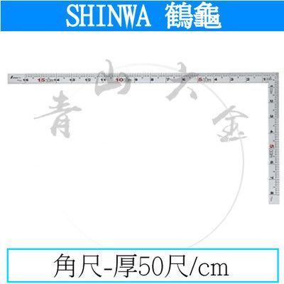 『青山六金』附發票 鶴龜 SHINWA...