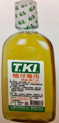 小美牙刷坊~T.KI植牙用漱口水350ml買一送一  共六瓶