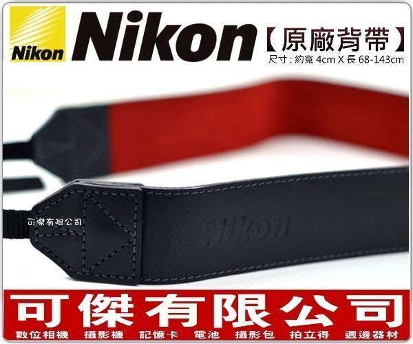 週年慶特價 NIKON 原廠背帶 全新 相機背帶 Leather STRAP 黑色 單眼適用