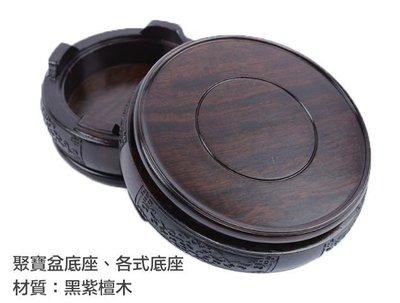 17公分紫檀木精美底座 圓形木底座 聚寶盆底座 花瓶底座 茶壺底座 銅器