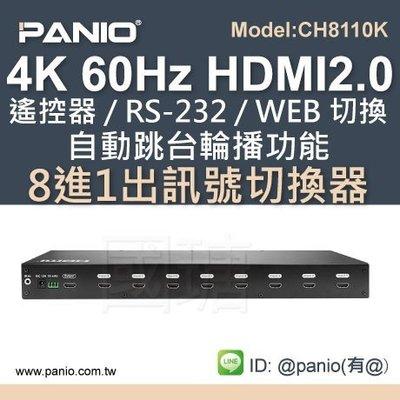 4K 60Hz HDMI2.0 8進1出訊號切換器RS-232 / WEB 控制《✤PANIO國瑭資訊》CH8110K