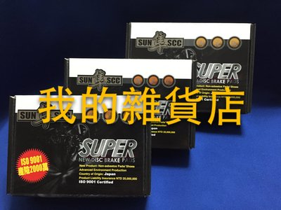 納智捷  Luxgen M7 後來令片 2012-2019年 SUN隼SCC陶瓷版來令片 來另片 煞車皮 黑隼