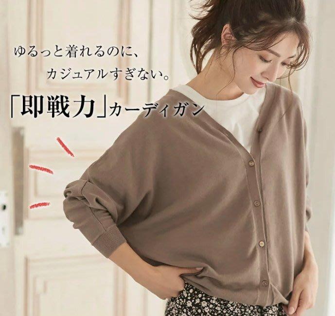《FOS》2019新款 日本 女生 針織衫 薄外套 冷氣房 保暖 抗UV 防曬 女款 好搭 顯瘦 修身 時尚 雜誌款