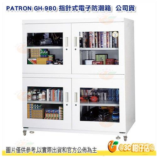 送淨化器 寶藏閣 PATRON GH-980 大型防潮櫃 電子防潮箱 980L 四門 公司貨5年保固 適用相機器材 儀器