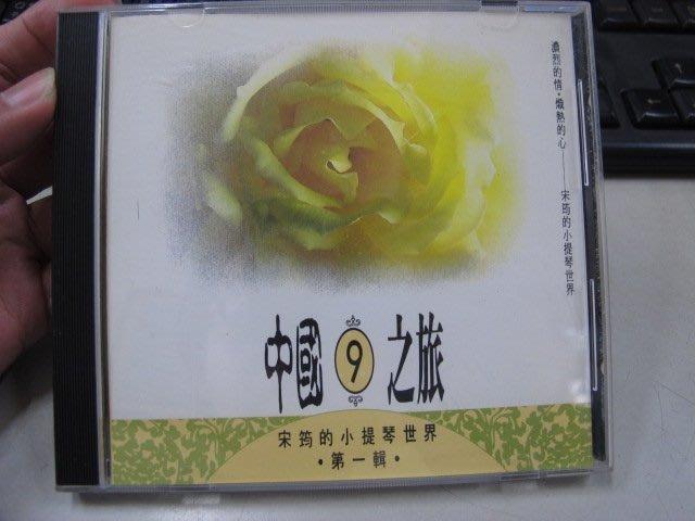 二手舖 NO.2402 CD 中國之旅 9 宋筠的小提琴世界 稀少盤