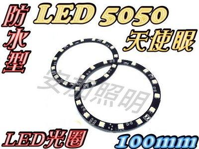 G6A29 超爆亮極的 防水 LED天使眼 LED光圈 市售最亮的 可當日行燈 直徑100mm led裝飾燈