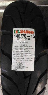 需預購 請來電訂貨~自取價~油品味~華豐  DURO 140/ 70-15  69P 1092 輪胎 高雄市