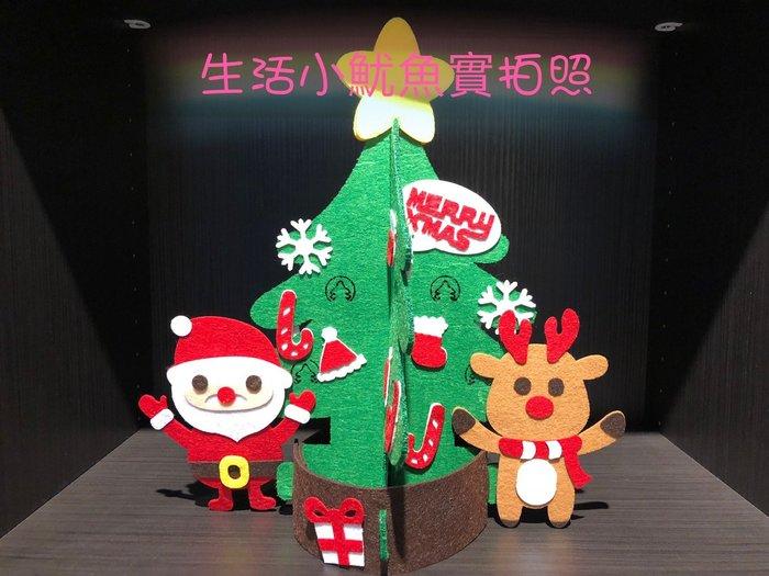 【生活小魷魚】✨現貨不用等✨DIY不織布聖誕樹