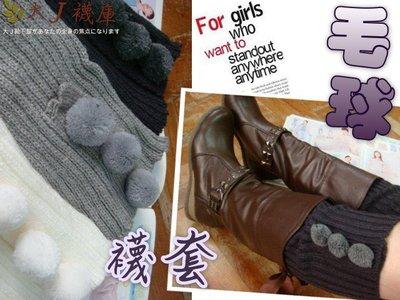 F-40三毛球球襪套【大J襪庫】1雙160元-加厚保暖粗針織-日本襪套長襪套-大球小毛球黑色日本長毛襪-馬靴小腿套女生雜