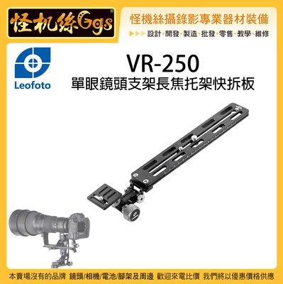 怪機絲 Leofoto 徠圖 VR-250 單眼鏡頭支架長焦托架快拆板 大砲 打鳥 鏡頭 快拆板 延長 阿卡快拆 長板