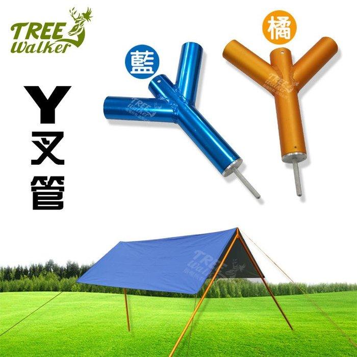 【Treewalker露遊】 Y型管 通用33mm鋁合金營柱 全新印第安帳篷.天幕.客廳帳棚 藍色 金色