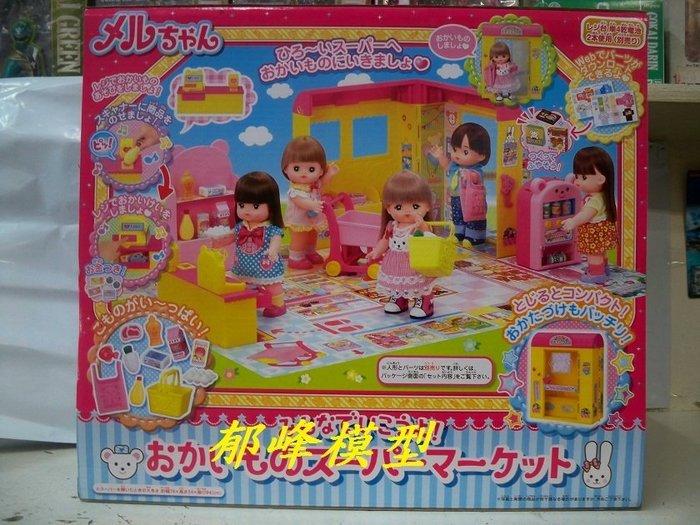 郁峰模型 ~ 小美樂娃娃 ~ 超級市場 ( PL51362 ) (未附娃娃需另購 ) ~ 原價 1795