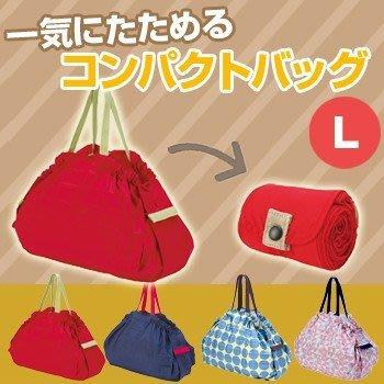 日本 Shupatto簡約風格超大容量折疊式萬用包/購物袋 L號