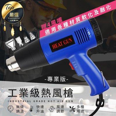 現貨 專業版多功能熱風槍 贈四種風嘴 工業吹風機熱風機風槍手工製作 DIY五金工具 電動包膜熱縮膜 【HDH971】
