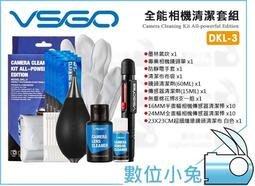數位小兔【VSGO 威高 DKL-3 全能相機清潔套組 公司貨】清潔組 清潔棒 感光元件 清潔液 拭鏡布 吹球 鏡頭