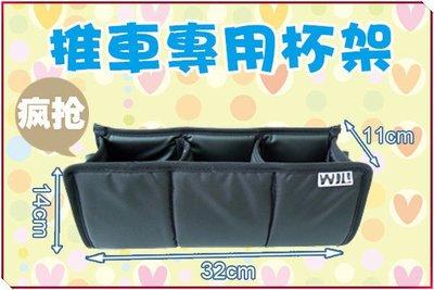 [盒子女孩]寵物推車專用杯架~台灣製 WILL 寵物 推車 提袋 大容量