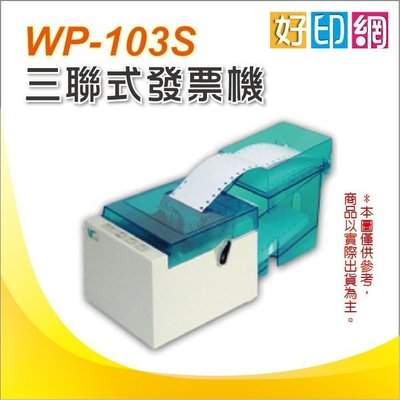 【好印網+含運】WP-103S/ WP-103/ WP103S/ WP103 三聯式發票機 (加油站、公司行號、賣場 ) 台南市