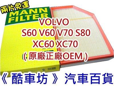《酷車坊》德國 MANN 原廠正廠OEM 空氣濾芯 VOLVO S60 2.0T 另 冷氣濾網 機油芯